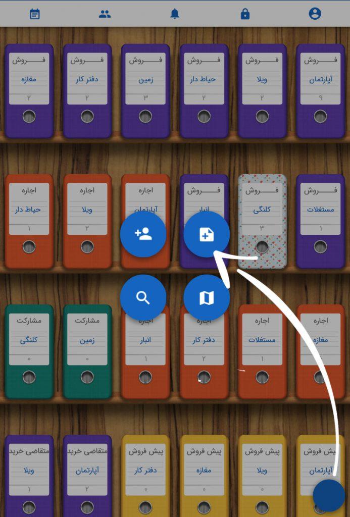 ثبت فایل ملکی